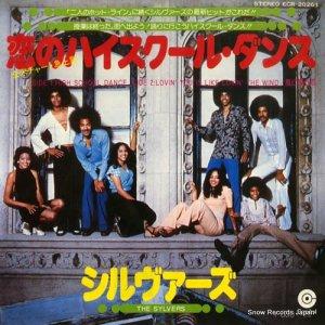 シルヴァーズ - 恋のハイスクール・ダンス - ECR-20261