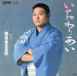 増位山太志郎 - いたわりあい - UC-92