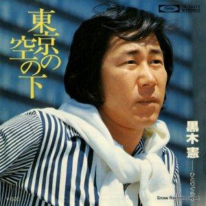 黒木憲 - 東京の空の下 - TP-10217