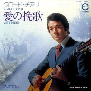 クロード・チアリ - 愛の挽歌 - Y-58