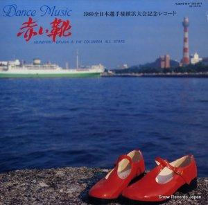 奥田宗宏 - 赤い靴 - GES-3671