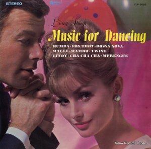 ジェラルド楽団 - ダンス音楽のすべて〜ディスコティック・ダンス・アルバム - SUP-5026