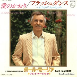 ポール・モーリア - 愛のかおり - 7PP-115