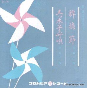 赤坂小梅 - 稗搗節 - SA-593