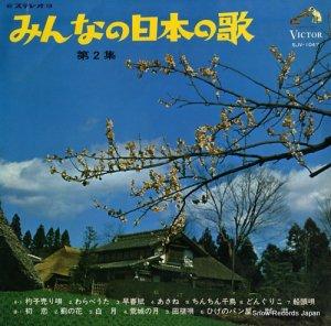 V/A - みんなの日本の歌第2集 - SJV-1047