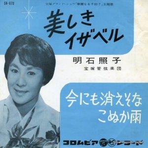 明石照子 - 美しきイザベル - SA-670
