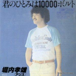 堀内孝雄 - 君のひとみは10000ボルト - ETP-10455