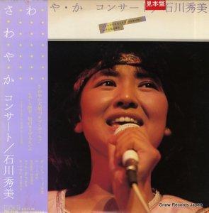 石川秀美 - さ・わ・や・かコンサート - RHL-8326