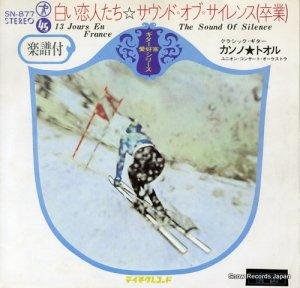 カンノ・トオル - 白い恋人たち - SN-877