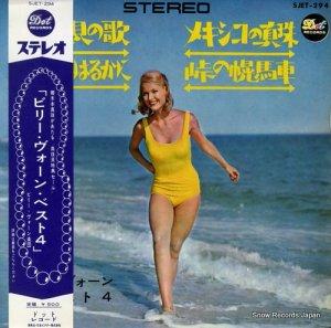 ビリー・ヴォーン - ビリー・ヴォーン・ベスト4 - SJET-294