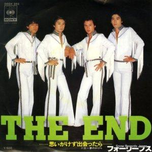 フォーリーブス - the end-思いがけず出会ったら- - 06SH365