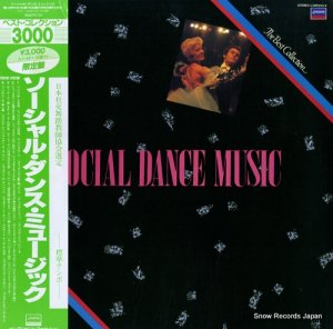 V/A - ソーシャル・ダンス・ミュージック/日本社交舞踏教師協会選定〜標準テンポ - L30P5113/4