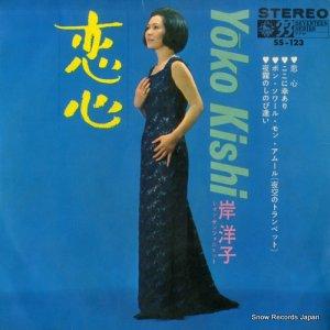 岸洋子 - 恋心 - SS-123