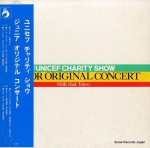 V/A - ユニセフ・チャリティ・ショウ/ジュニア・オリジナル・コンサート - YL7604J
