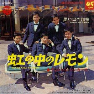 ヴィレッジ・シンガーズ - 虹の中のレモン - LL-10056-J