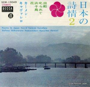 カーメン・キャヴァレロ - 日本の詩情2 - SDW-10049