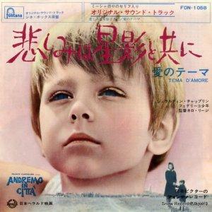サウンドトラック - 悲しみは星影と共に - FON-1058
