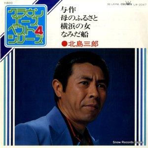 北島三郎 - 与作 - LW-2047