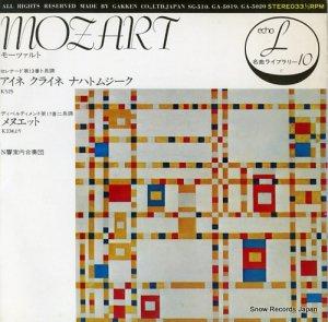 N響室内合奏団 - モーツァルト:アイネ・クライネ・ナハトムジーク - GA-5019