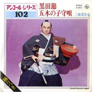 三橋美智也 - 黒田節 - K06S-5102