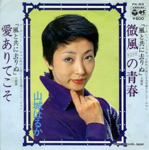 山城はるか - 微風の青春 - PK-93