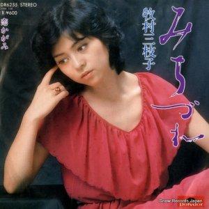 牧村三枝子 - みちづれ - DR6255