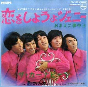 ザ・カーナビーツ - 恋をしようよジェニー - FS-1025