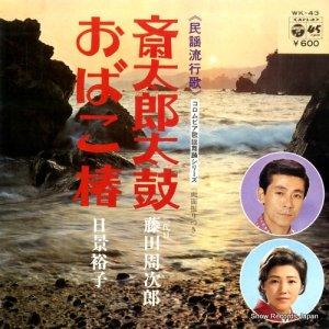 藤田周次郎 - 斎太郎太鼓 - WK-43