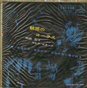 和田弘とマヒナスターズ - 魅惑のコーラス - EV-96