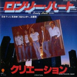 クリエーション - ロンリー・ハート(日本語盤) - EWS-17116