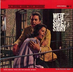 サウンドトラック - ウェスト・サイド物語 - SL-1077