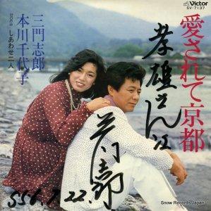 三門志郎 - 愛されて京都 - SV-7137