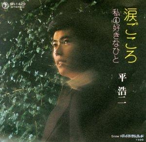 平浩二 - 涙ごころ - SN-1429