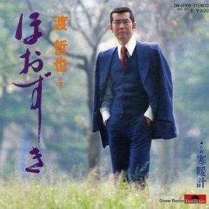 渡哲也 - ほおずき - DR6190