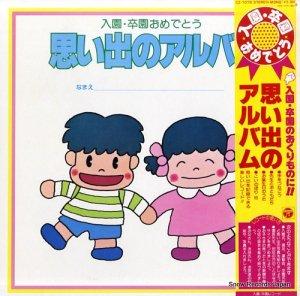 V/A - 入園・卒園おめでとう/思い出のアルバム - CZ-7078