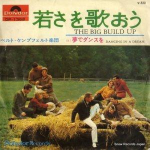 ベルト・ケンプフェルト楽団 - 若さを歌おう - DP-1368