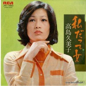 高島久美子 - 私だって女 - JRT-1460