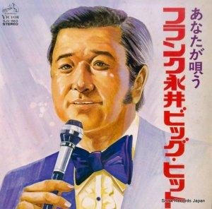 フランク永井 - あなたが唄うフランク永井ビッグ・ヒット - SJV-863