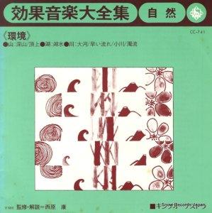 キングオーケストラ - 効果音楽大全集[自然]環境 - CC-741