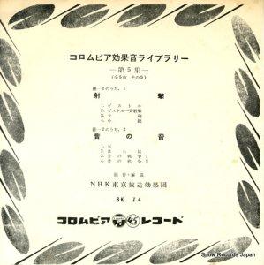 NHK東京放送効果団 - コロムビア効果音ライブラリー第5集 - BK-74