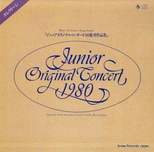 V/A - ジュニアオリジナルコンサート'80優秀作品集 - YL-8007