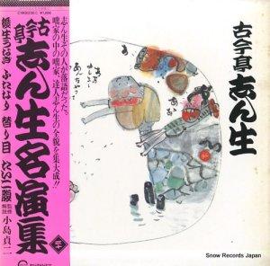 古今亭志ん生 - 後生うなぎ/ふたなり/替り目/たいこ腹 - C18G0230