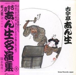 古今亭志ん生 - 名人長ニ(一)/(ニ) - C18G0247