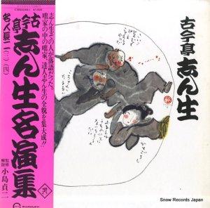 古今亭志ん生 - 名人長ニ(三)/(四) - C18G0248