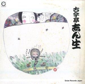 古今亭志ん生 - 唐茄子屋政談/中村仲蔵 - C18G0215