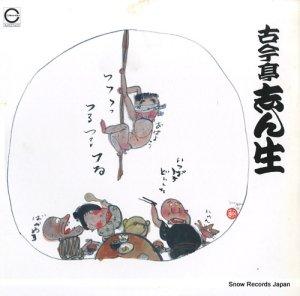 古今亭志ん生 - つるつる/百年目 - C18G0221