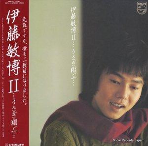 伊藤敏博 - 伊藤敏博2/うさぎ翔ぶ - 28PL-40