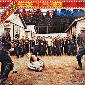 エルマー・バーンスタイン - 大脱走マーチ - FM-2002