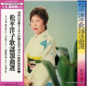 松平洋子 - 歌謡浪曲選 - NT-1343