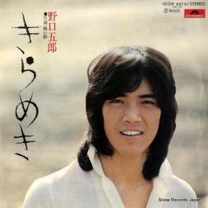 野口五郎 - きらめき - DR6010